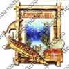 Магнит 2-хслойный Бамбук с осетром и видами Вашего города - фото 54446