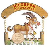 """Магнит качели №10 """"Коза с зеркальной фурнитурой и логотипом Вашего города"""" - фото 54568"""