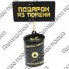 """Магнит качели №11 """"Бочка нефти с логотипом Вашего города"""" - фото 54569"""