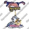 Магнитик цветной Качели №31 Отдыхающий и дельфин с зеркальной фурнитурой и символикой Вашего города - фото 54577