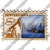 """Магнит с гравировкой """"Марка"""" №1 с символикой Вашего города - фото 54655"""