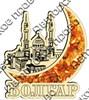 Магнит с янтарем Мечеть Вашего города - фото 55480