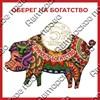 Магнит денежный талисман Свинка вид 1 - фото 55519