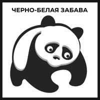 Магнит черно-белый с подвижными глазками Панда вид 6 - фото 55540