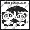 Магнит черно-белый с подвижными глазками Панда вид 4 - фото 55541