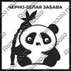 Магнит черно-белый с подвижными глазками Панда вид 2 - фото 55543