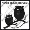 Магнит черно-белый с подвижными глазками Совы вид 2 - фото 55546