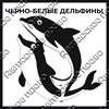 Магнит черно-белый с подвижными глазками Дельфинчик вид 1 - фото 55549