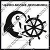 Магнит черно-белый с подвижными глазками Дельфинчик вид 4 - фото 55550