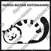 Магнит черно-белый с подвижными глазками Котейки вид 21 - фото 55564