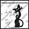 Магнит черно-белый с подвижными глазками Котейки вид 17 - фото 55568