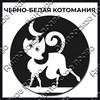 Магнит черно-белый с подвижными глазками Котейки вид 13 - фото 55572