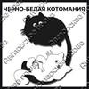 Магнит черно-белый с подвижными глазками Котейки вид 12 - фото 55573