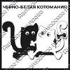 Магнит черно-белый с подвижными глазками Котейки вид 7 - фото 55578