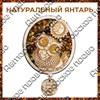 Магнит с янтарем Сова в круге - фото 55649