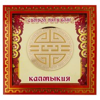 Панно квадратное 20х20см красное с зеркальной деталью вид 1 с символами Вашего города - фото 55745