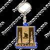 Брелок зеркальный на цветной подложке герб Вашего города вид 1 - фото 57312
