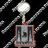 Брелок зеркальный на цветной подложке герб Вашего города вид 1 - фото 57315