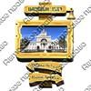 Магнит 2-хслойный Указатель с колокольчиком вид 1 с символикой Вашего города - фото 57674