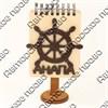 Магнит - блокнот деревянный с накладными деталями Штурвал с символикой Вашего города 50 листов - фото 57990