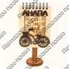Магнит - блокнот деревянный с гравировкой и накладными деталями Велосипед с символикой Вашего города 50 листов - фото 57994