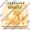 Магнит - блокнот деревянный с гравировкой Абориген с символикой Вашего города 50 листов - фото 58003