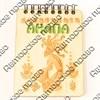 Магнит - блокнот деревянный с гравировкой Абориген с символикой Вашего города 50 листов - фото 58005