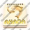 Магнит - блокнот деревянный с гравировкой Дельфины с символикой Вашего города 50 листов - фото 58006