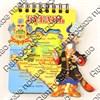 Магнит - блокнот цветной Казак с картой Вашего региона, края или области 50 листов - фото 58023