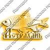 Магнит зеркальный Вобла с символикой Астрахани - фото 61405