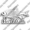 Магнит зеркальный Вобла с символикой Астрахани - фото 61406
