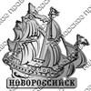 Магнит зеркальный Корабль с символикой Новороссийска вид 1 - фото 64255