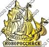 Магнит зеркальный Корабль с символикой Новороссийска вид 1 - фото 64256