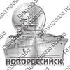 Магнит зеркальный Корабль с символикой Новороссийска вид 2 - фото 64266