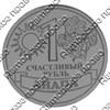 Магнит зеркальный 1-цветный Счастливый рубль с символикой вашего города вид 5 - фото 64999