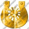 Магнит зеркальный Солнышко в подкове с символикой Вашего города - фото 65103