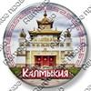Магнит со смолой Круглый с достопримечательностями Калмыкии - фото 67997