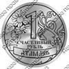 Магнит зеркальный Счастливый рубль вид 1 с символикой Атамани - фото 68222