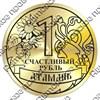 Магнит зеркальный Счастливый рубль вид 1 с символикой Атамани - фото 68223