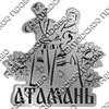Магнит зеркальный Пара с символикой Атамани - фото 68225