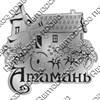 Магнит зеркальный Домик с символикой Атамани - фото 68227