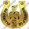 Магнит зеркальный Казак в подкове с символикой Атамани - фото 68238