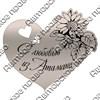 Магнит зеркальный Сердце с символикой Атамани - фото 68240