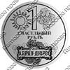 Магнит зеркальный Счастливый рубль с символикой Абрау-Дюрсо - фото 70327