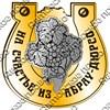 Магнит зеркальный комбинированный Виноград в подкове с символикой Абрау-Дюрсо - фото 70336