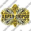 Магнит зеркальный Логотип Абрау-Дюрсо - фото 70340