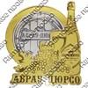 Магнит зеркальный комбинированный Бочка с бутылкой и символикой Абрау-Дюрсо - фото 70352