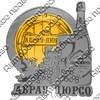 Магнит зеркальный комбинированный Бочка с бутылкой и символикой Абрау-Дюрсо - фото 70353