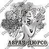 Магнит зеркальный Девушка с виноградом с символикой Абрау-Дюрсо - фото 70354