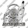 Магнит зеркальный Бутылка с корзиной винограда с символикой Абрау-Дюрсо - фото 70356